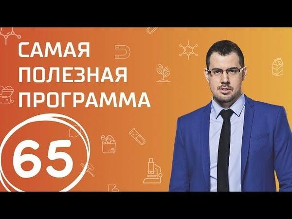 Лайфхаки для жизни. Выпуск 65 (21.10.2017). Самая полезная программа.