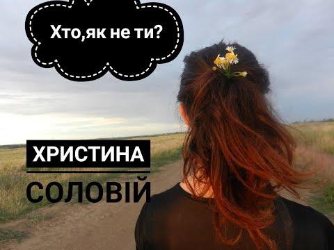 Христина Соловій - Хто, як не ти? (cover.ПапаТани)