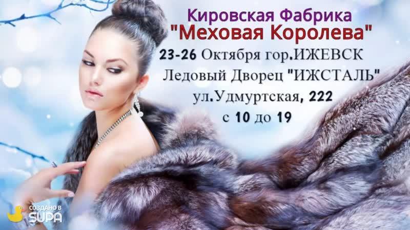 Кировская фабрика 23-24-25-26 Октября гор. Ижевск.