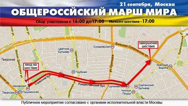 марш мира Москва Киев