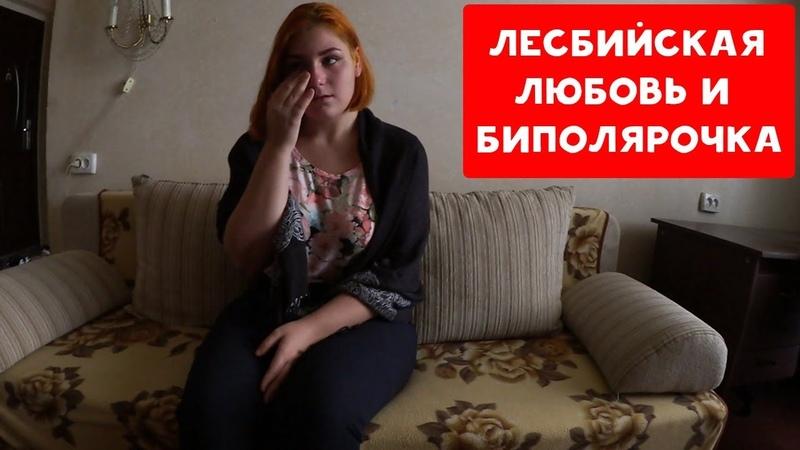 EX ЛЕСБИЯНКА ЛЕСБИЙСКАЯ ЛЮБОВЬ И БИПОЛЯРОЧКА ХИККАН №1