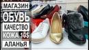 Турция Качественная обувь от 10$ Зимняя обувь Магазин в Аланье