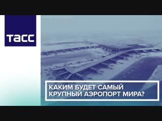 Каким будет самый крупный аэропорт мира