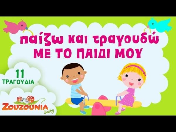 Zouzounia Baby | Παίζω και Τραγουδώ στο Πάρκο | 11 Παιδικά Τραγού948