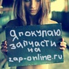 Zap-Online.ru - быстрый поиск автозапчастей