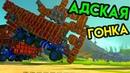 Scrap Mechanic | Адская гонка | Упоротые игры