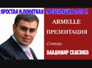 Новая ПРОСТАЯ и ПОНЯТНАЯ презентация Армэль 2019 г. Armelle Армель . Владимир Селезнев