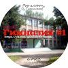 Гимназия №1 | Новомосковск