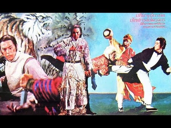 Император кунг-фу (боевые искусства 1981 год)