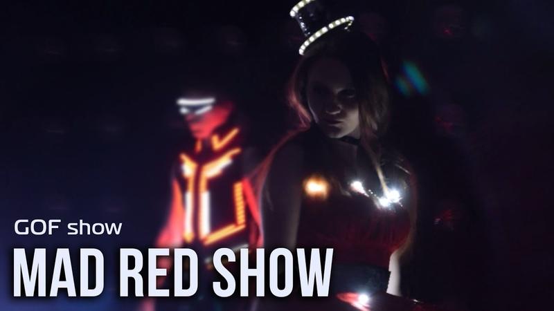 Световое шоу Mad Red   GOF show   Ростов-на-Дону