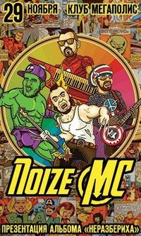 Noize MC, «Кури бамбук!»