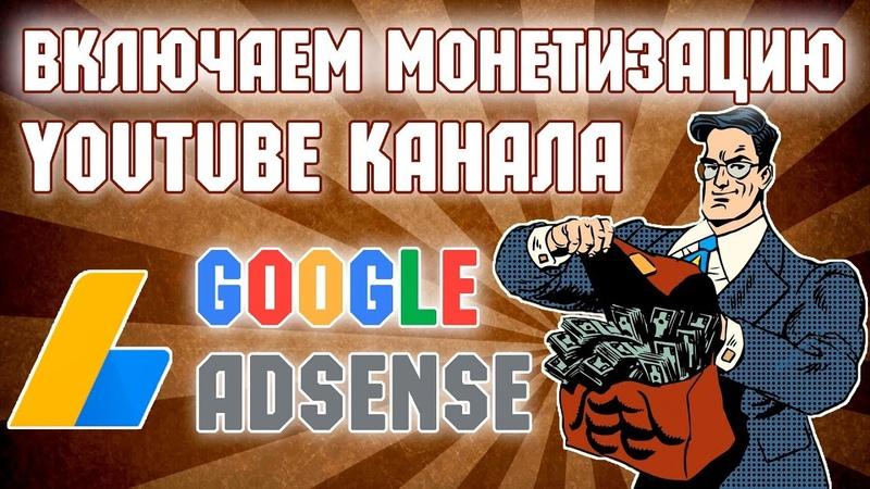 Как включить монетизацию канала Youtube и связать его с Adsense