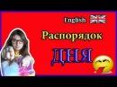13-2. Английский Язык: Распорядок Дня / Полиглот Ирина Шипилова