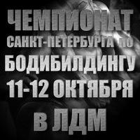 27-й Чемпионат Санкт-Петербурга по бодибилдингу