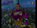 Фантом 2040 (ОРТ, 27.07.1999) 1 сезон 9 серия