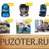 Детский интернет-магазин PUZOTER.RU