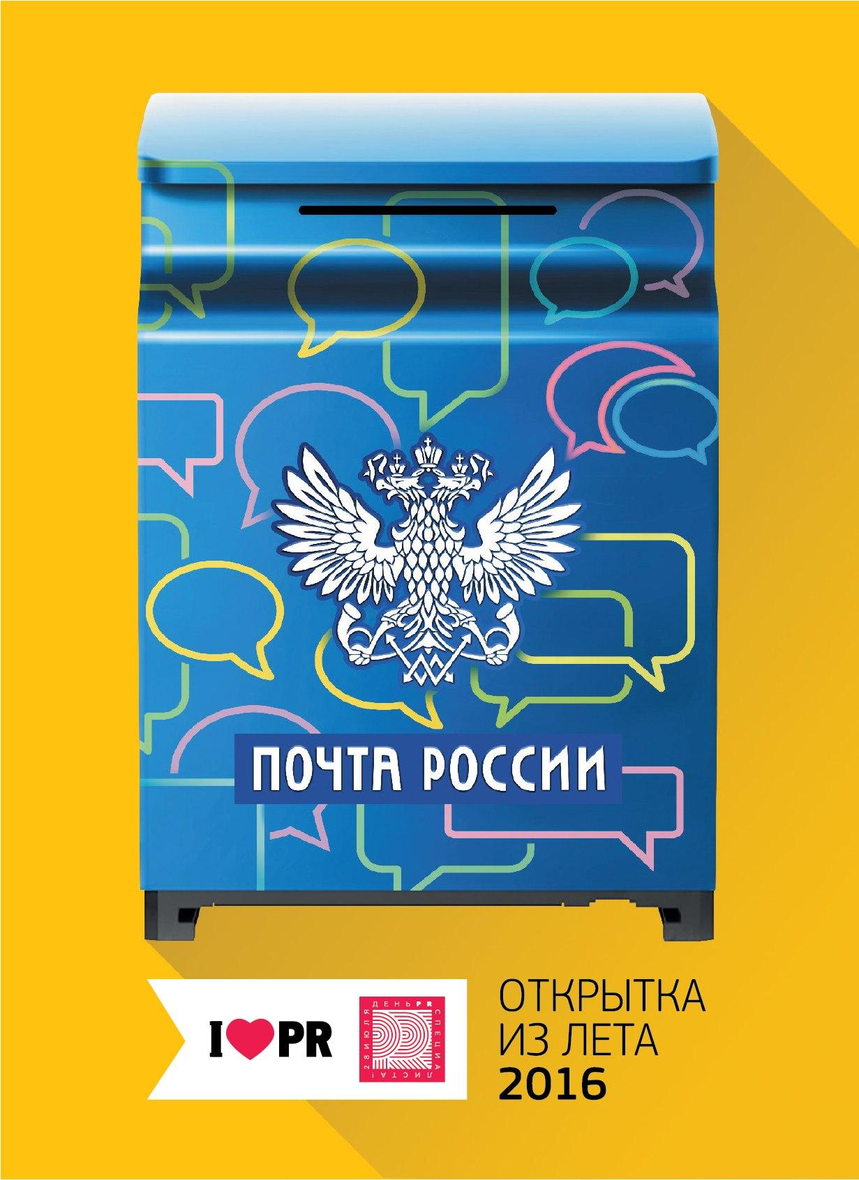 Почта россии открытка через интернет