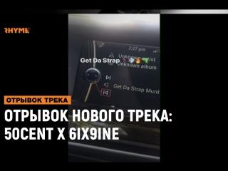 Отрывок нового трека: 50 cent x 6ix9ine — «get the strap» [рифмы и панчи]