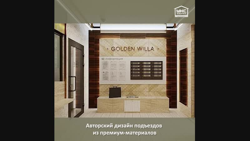 Почему ЖК Golden Villa имеет статус элитного жилья
