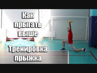 №45 как прыгать выше, тренировка в домашних условиях. выпады теория, практика.