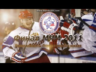 Россия - Канада   5:3   ФИНАЛ МЧМ 2011
