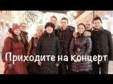 Приглашение на концерт 1 Апреля, 15.00 КЦ Открытие Canticum Festum