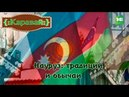 Науруз: традиции и обычаи. Каравай 07/04/18 ТНВ