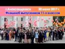 Флэшмоб выпускников 11-х классов   г.Александровск   30 июня 2017г.