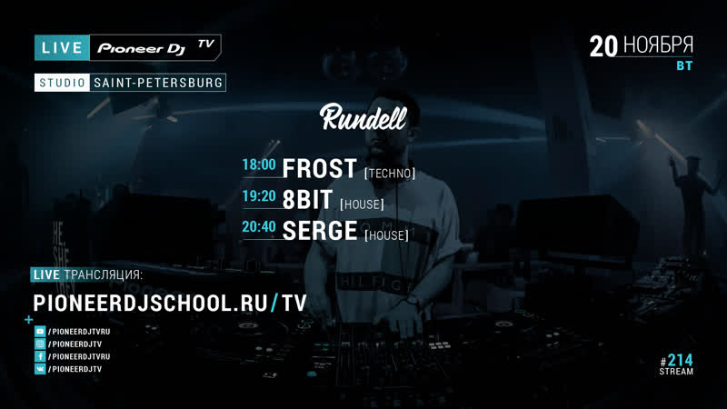On-Line трансляция @ Pioneer DJ TV | Saint-Petersburg - Вторник 20 Ноября