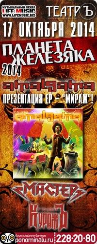 Превью нового EP группы AMALGAMA - Мираж (2014)