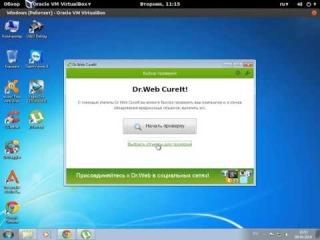 Важно! Антивирус Dr.Web Cureit - где и как скачать!