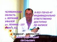 Доктор Минеев, 26 декабря , Верхний Уфалей, id176469140