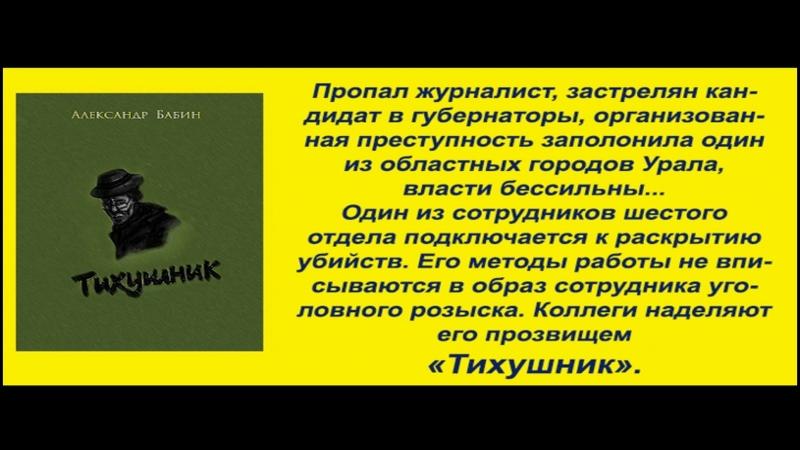 Криминальный роман Александра Бабина Тихушник