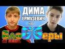 блоGGеры | Дима Ермузевич #15