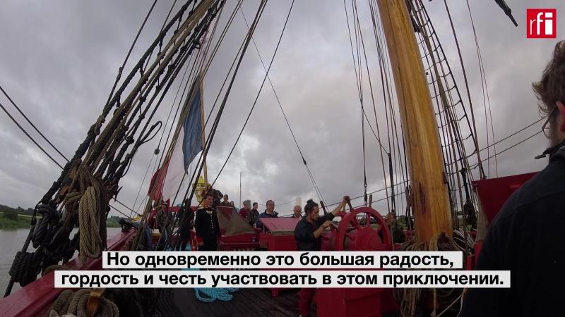 Французский фрегат «Гермиона» вернулся в родной Рошфор