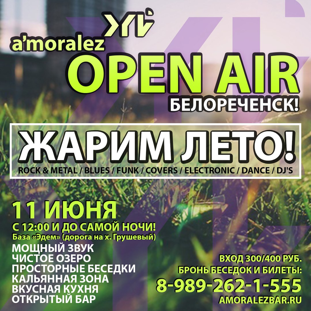 Open Air @ База Эдем | Грушовый | Краснодарский край | Россия