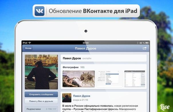 Обновить сайт вконтакте