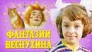 Фантазии Веснухина 2 серия 1977 Комедия детский семейный фильм Золотая коллекция