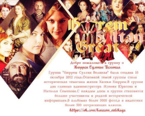 Кадры из фильма хюррем султан смерть смотреть онлайн