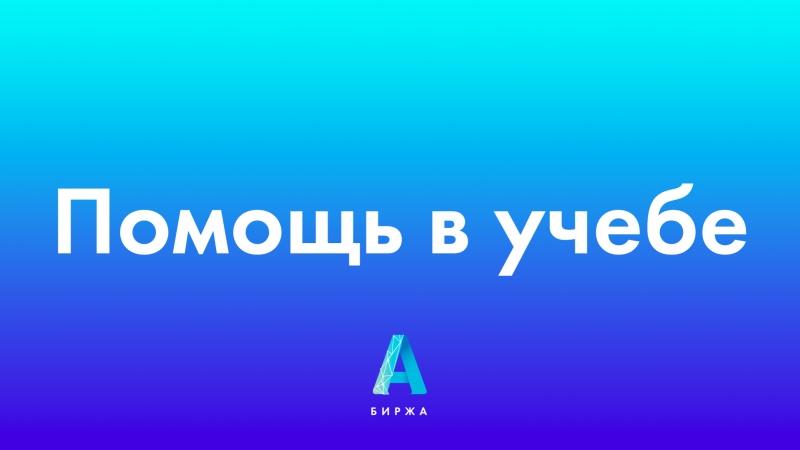 Биржа А - заказать сопромат/математику ( фриланс и помощь в учебе )