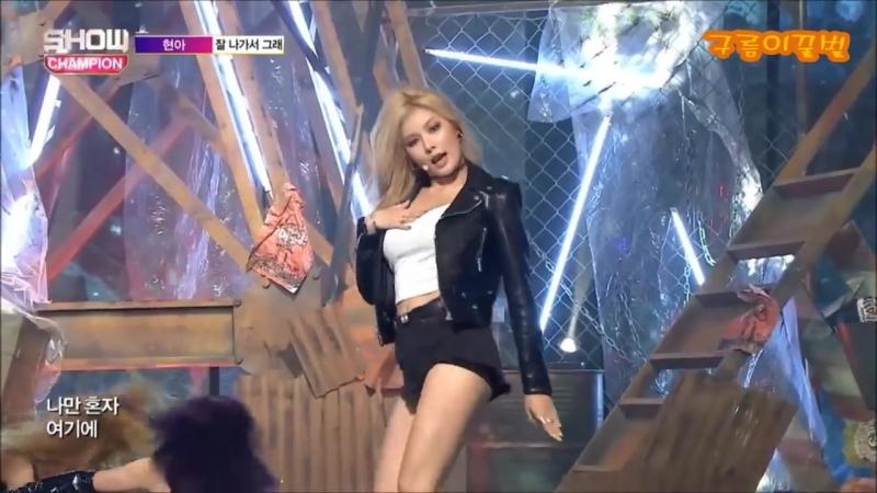 현아 (HyunA) - 잘나가서 그래 (Feat. 정일훈 of BTOB) 무대교차편집