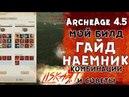 ArcheAge 4 5 Liskait гайд НАЕМНИК РАЗБОР БИЛДА И КОМБИНАЦИЙ СОВЕТЫ ПО ИГРЕ
