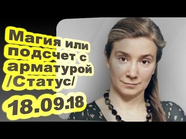 Екатерина Шульман - Магия или подсчет с арматурой... 18.09.18 /Статус/
