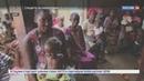 Новости на Россия 24 Центрально Африканская республика горячая точка обагренная кровью
