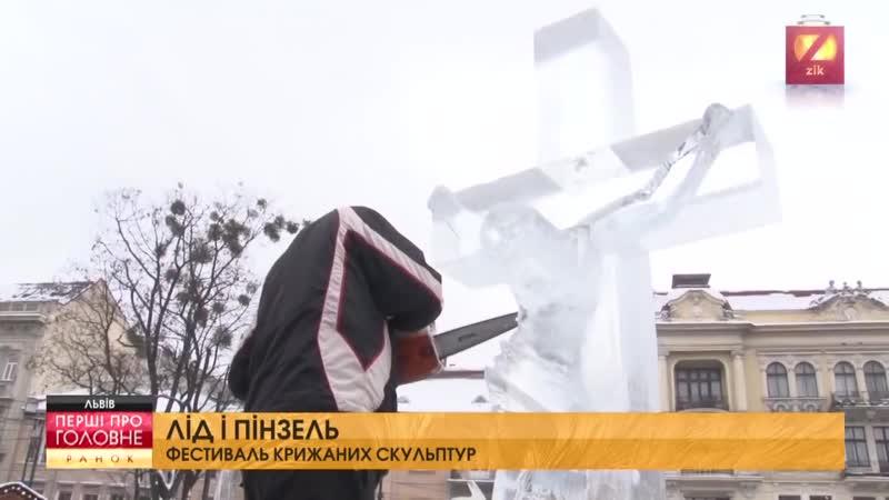Фінал конкурсу льодових скульптур