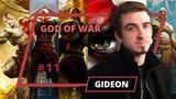 God of War - Gideon - 11 выпуск