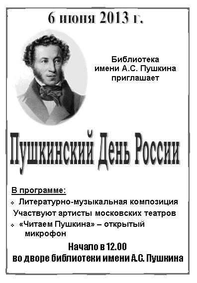 новости дня россии
