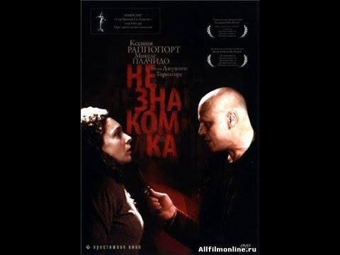 НЕЗНАКОМКА (2006) триллер, пятница, кинопоиск, фильмы ,выбор,кино, приколы, ржака, топ