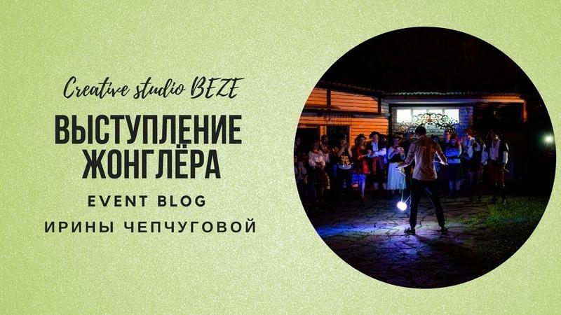 Жонглёр Организатор и ведущая Ирина Чепчугова Екатеринбург