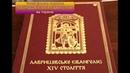 Факсімільнае выданне Лаўрышаўскага Евангелля ва Украіне